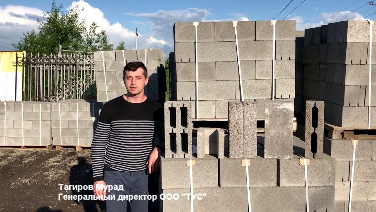 Производство керамзитобетонных блоков ТусБлок - YouTube