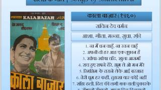 काला बाज़ार | Kala Bazar (1960) --- शैलेंद्र के गीत | Songs of Shailendra