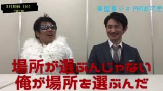 2017年3月19日、PATIO可児での人+人(にんじん)と辻幸平のインストア...