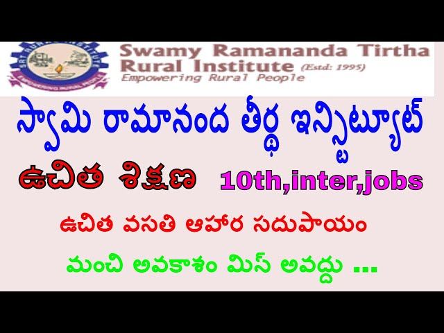 Swami Ramananda Tirtha gives free coaching|free training for 10th, inter students||  Employment news