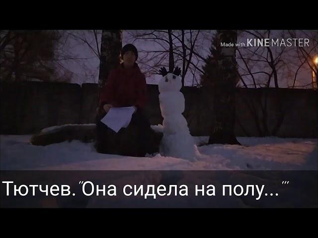Изображение предпросмотра прочтения – ПётрИванов читает произведение «Она сидела наполу…» Ф.И.Тютчева