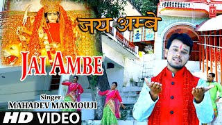 जय अम्बे Jai Ambe I MAHADEV MANMOUJI