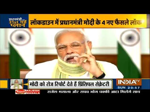 31 मई को प्रधानमंत्री नरेंद्र मोदी करेंगे 4 बड़े एलान, वो क्या है जानिए विस्तार में