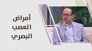 د. ابراهيم سعيدات - أمراض العصب البصري