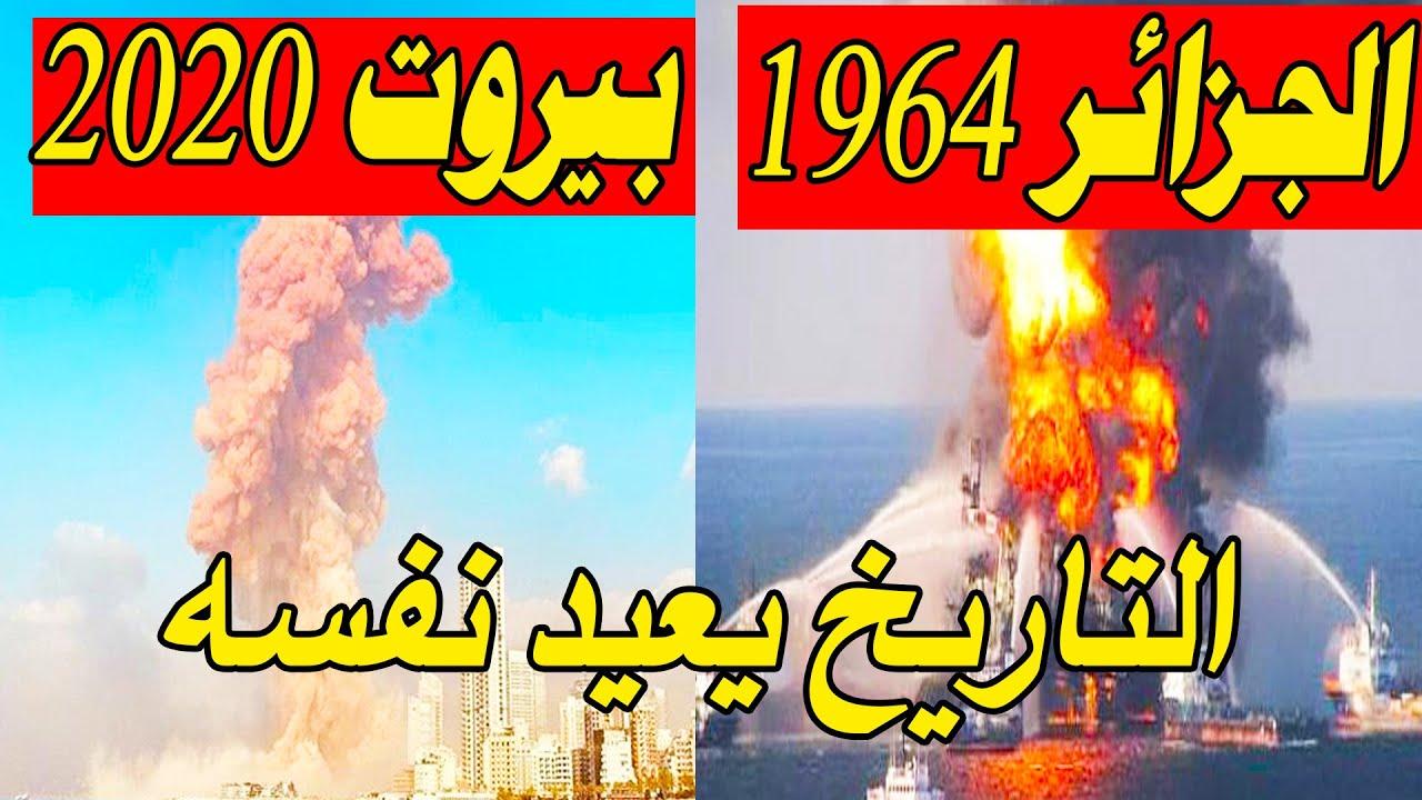 شاهد قصة انفجار ميناء الجزائر وعلاقته بانفجار ميناء بيروت ....!!!!