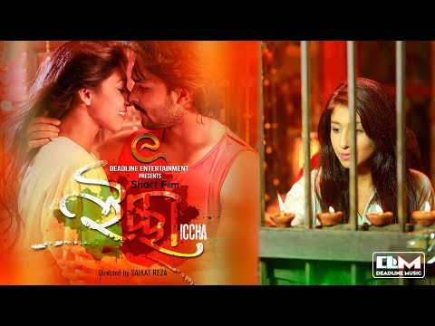 Iccha (ইচ্ছা) | Official Trailer | AK Azad | Adrita | Saikat Reza | New Short Film 2018