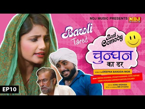 Episode :10 चुन्घन का डर # Bawli Tared # Deepak Mor Haryanvi Comedy #Superhit Comedy Series # NDJ