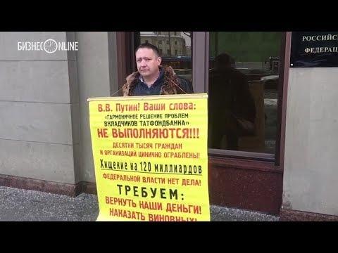 Смотреть фото Вкладчики Татфондбанка провели одиночные пикеты в Москве новости россия москва