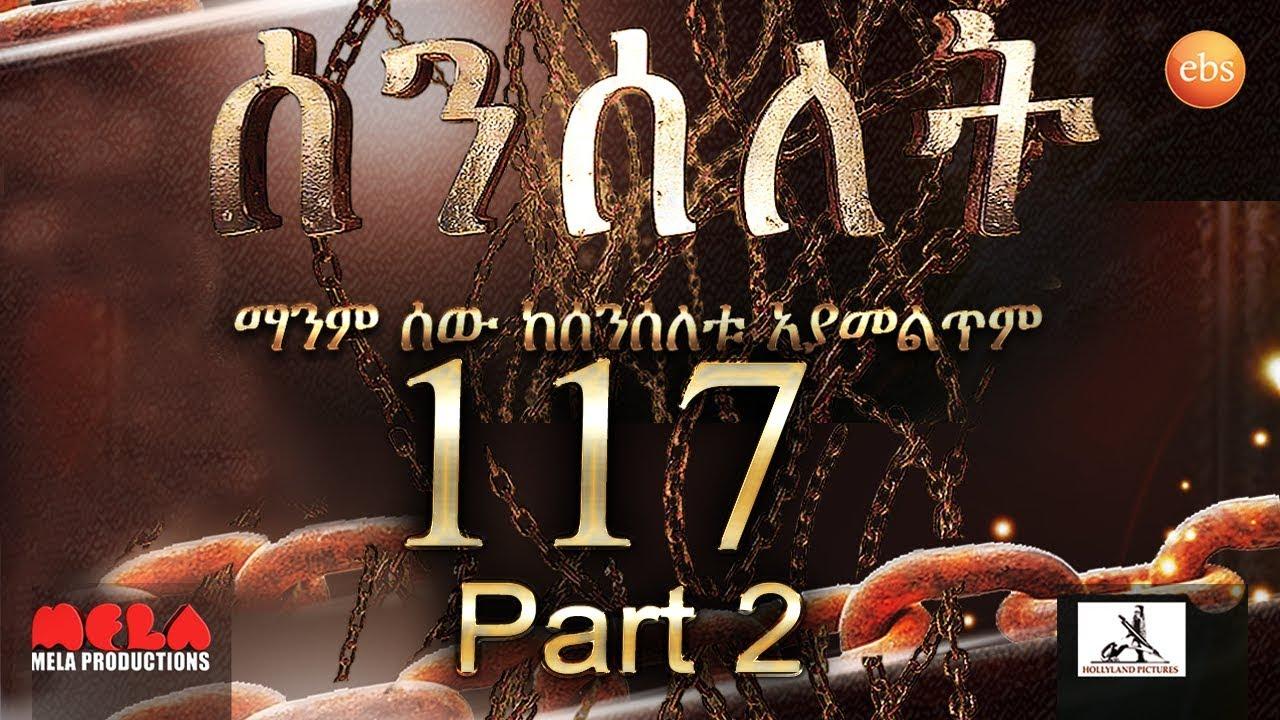 Senselet Drama S05 EP 117 Part 2 ሰንሰለት ምዕራፍ 5 ክፍል 117 - Part 2