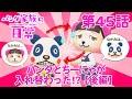 【あつ森アニメ】パンダ家族の日常#45「パンタとちーにゃが入れ替わった!?」【後編】
