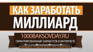 Как заработать миллиард с нуля 100 000 рублей в месяц