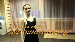 Презентация Танцевальной Лаборатории. Студия танца