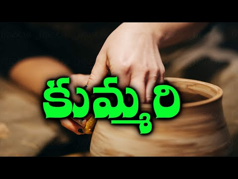 """Potter"" కుమ్మరి Telugu Christian Message by Gali Gangaraju"