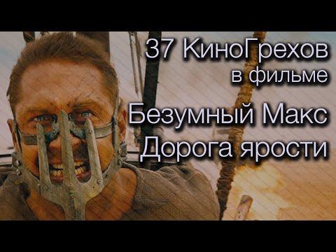 37 КиноГрехов в фильме Безумный Макс дорога ярости   KinoDro
