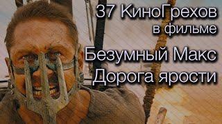 37 КиноГрехов в фильме Безумный Макс дорога ярости | KinoDro