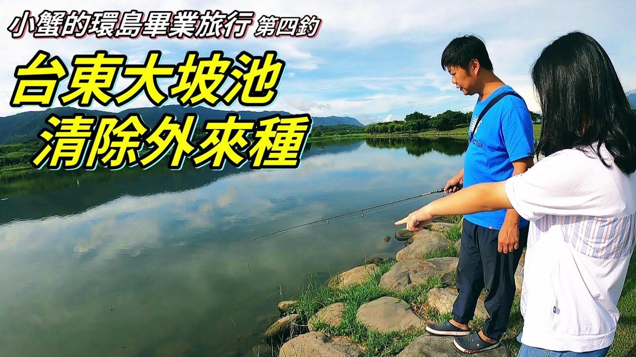 【老蟹愛釣魚】釣魚環島第四釣,大坡池清除外來魚種,想不到竟然在台東釣到 RJ,對!就是那個 RJ @R J