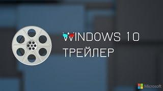 Трейлер Windows 10 - Магазин Minepay