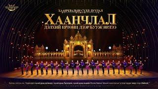 """""""Хаанчлалын сүлд дуулал Хаанчлал дэлхий ертөнц дээр бууж ирлээ"""" Трейлер Нээлтийн товшуур бүжиг"""