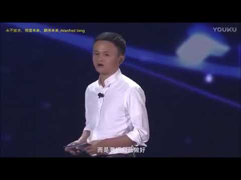 Inspiring speech by Jack Ma at Alibaba Annual Party 2017