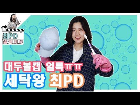 [솔직리뷰] 만물상 '세탁왕' 비법! 초간단 10분만에 모자 얼룩 지우기