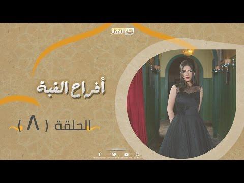 ����� ������� ����� ����� ����� ������ �������  - Afra7 El Quba Episode 08