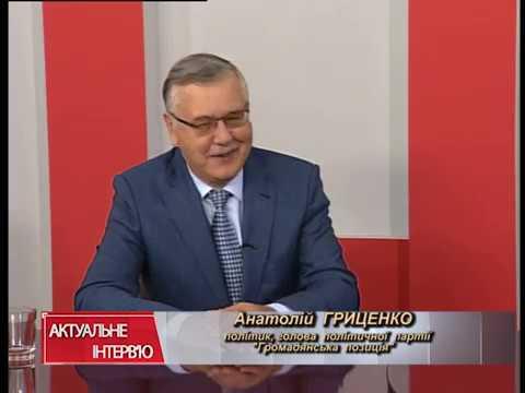 Актуальне інтерв'ю. Анатолій Гриценко. Про план дій в економіці України та потреби людей в регіонах