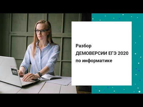 Разбор ДЕМОВЕРСИИ ЕГЭ 2020 по информатике  | Задания 1-9  | ДЕМО | ДЕМОВАРИАНТ