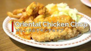 Chicken Recipe Oriental Chicken Chop
