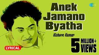 Anek Jamano Byatha Lyrical | অনেক জমানো ব্যথা | Kishore Kumar