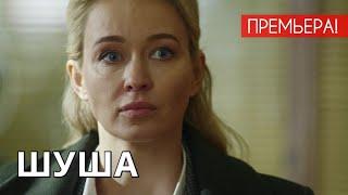 НОВИНКА 2020 ПРЕМЬЕРА ТЕРЗАЕТ УМЫ ОСТРОСЮЖЕТНЫХ КИНОКРИТИКОВ Шуша 1 серия Сериалы