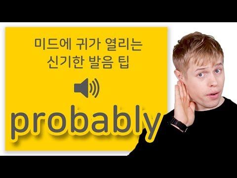 미드에 귀가 열리는 발음 팁 | probably의 비밀