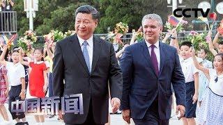 [中国新闻] 习近平举行仪式欢迎哥伦比亚共和国总统伊万·杜克·马克斯访华   CCTV中文国际