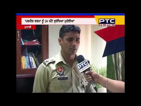 Know What SSP Mohali has said on Singer Parmish Verma Attack Case