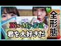 【キスマイ】『君を大好きだ』 全形態紹介していくよ!