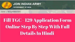 How To Fill TGC129 Application Form 2018  Step By Step  In Hindi