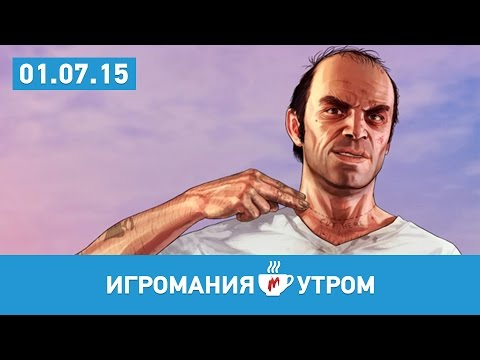 видео: Игромания УТРОМ, среда, 01 июля 2015 (gtav, heroes of the storm, the last of us 2)
