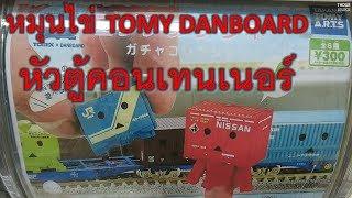 ของใหม่!!! มาหมุนไข่ DANBOARD หัวตู้คอนเทนเนอร์ จากค่าย TOMY กัน (Gashapong DANBOARD  from TOMY)