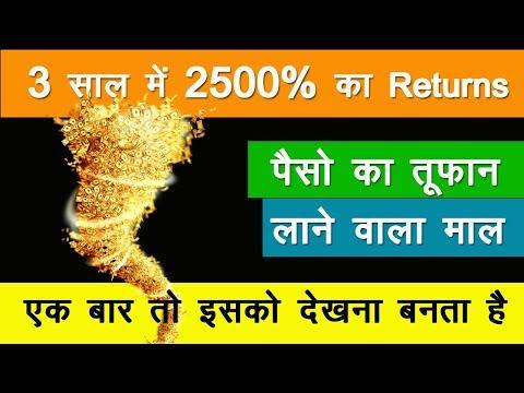 3 साल में 2500% का Returns | पैसो का तूफान लाने वाला माल | Share market