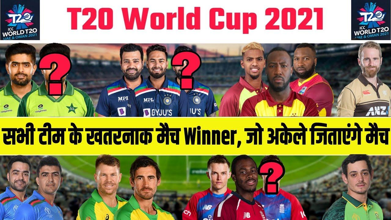 ICC T20 World Cup 2021 All Team's Match Winner Player List | जो अकेले दम पर मैच जिताएंगे अपनी टीम को
