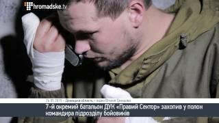 Бійці 7 го батальйону Правий Сектор взяли у полон бойовика
