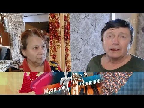 Проблемы на голову. Мужское / Женское. Выпуск от 13.03.2020