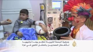 يوم ترفيهي لأطفال غزة المصابين بالفشل الكلوي