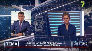видео Вілкул Олександр Юрійович