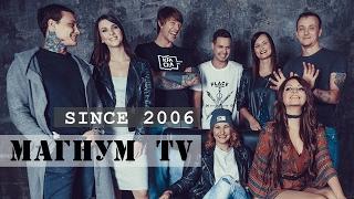МАГНУМ TV since 2006 сериал про людей, которые решили сделать тату