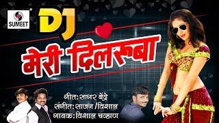 मेरी दिलरुबा  Meri Dilruba DJ - Hindi Marathi Mix Lokgeet - Sumeet Music - 2018 New