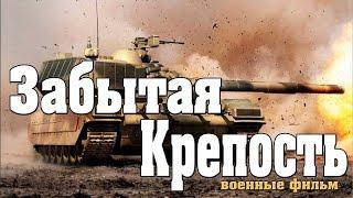 новый военный фильм Забытая Крепость 2017 фильмы про войну [K178349]