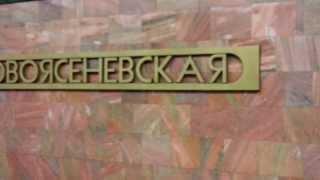 видео Автостанция новоясеневская как доехать на метро