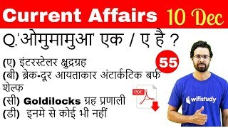 5:00 AM - Current Affairs Questions 10 Dec 2018 | UPSC, SSC, RBI, SBI, IBPS, Railway, KVS, Police