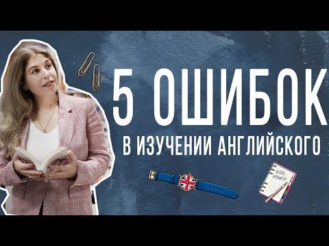 5 ВАШИХ ОШИБОК В ИЗУЧЕНИИ АНГЛИЙСКОГО ЯЗЫКА