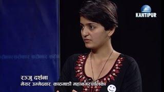 Sarokar | सरोकार - काठमाडौँ महानगरपालिका मेयरका उम्मेदवारहरु
